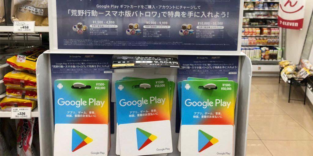 Google Restores Metamask App After Community Uproar